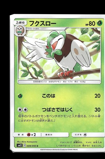 009/095 Dartrix Japanese Item Image
